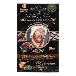 Глина косметическая для лица и тела, маска «шоколадная», с маслом какао и экстрактом женьшеня 30мл «Банные штучки»