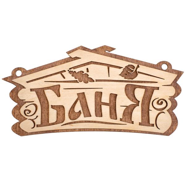 """Табличка """"Баня"""" 26х13см, береза """"Банные штучки"""""""